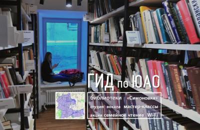 «Гид по ЮАО»: Где в Южном округе находятся самые необычные библиотеки