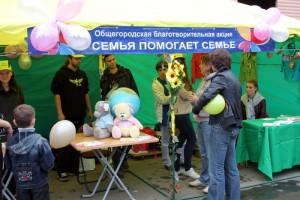 Благотворительная акция «Семья помогает семье