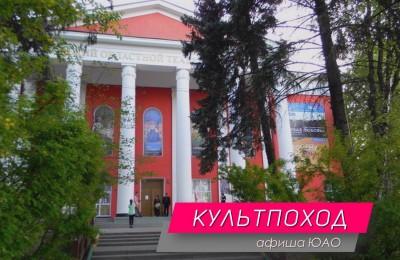 «Культпоход»: жители ЮАО смогут посмотреть выступление оркестра из Монголии, а самых маленьких ждут на спектакле «Теремок»