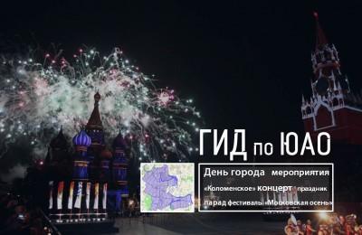«Гид по ЮАО»: где в Южном округе будут отмечать 869-летие Москвы