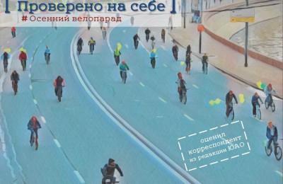 «Проверено на себе»: как прошел осенний велопарад и что подготовили организаторы для участников заезда