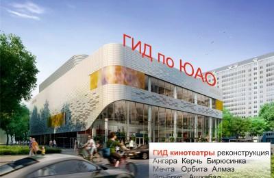 «Гид по ЮАО»: какие кинотеатры на территории Южного округа реконструируют и превратят в современные культурные центры