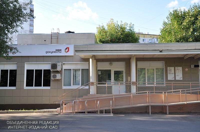 Центр госуслуг в ЮАО