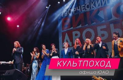 «Культпоход»: концерт звезд российской эстрады в честь юбилея Виктора Дробыша пройдет на юге Москвы