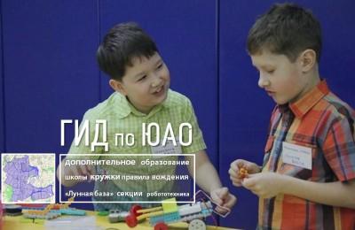 «Гид по ЮАО»: какие необычные кружки и секции дополнительного образования открыты в школах Южного округа