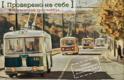 «Проверено на себе»: где в Москве можно увидеть ретро-троллейбусы из известных отечественных фильмов