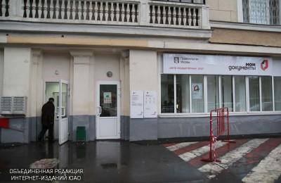Центр госуслуг «Мои документы»