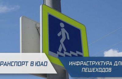 «Транспорт в ЮАО»: как в Южном округе развивают инфраструктуру для пешеходов