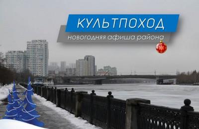 Афиша района Нагатинский затон: какие мероприятия смогут посетить жители в новогодние праздники