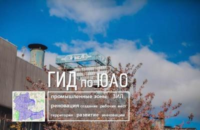 «Гид по ЮАО»: как бывшие промзоны на территории округа превратят в комфортные городские пространства