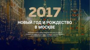 Портал правительства Москвы запустил новогодний проект