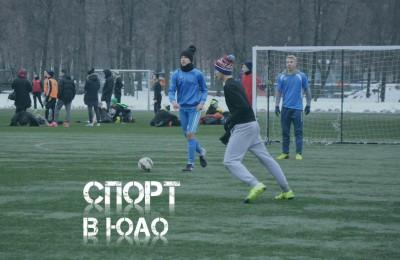 «Спорт в ЮАО»: где в Южном округе можно поиграть в футбол на снегу