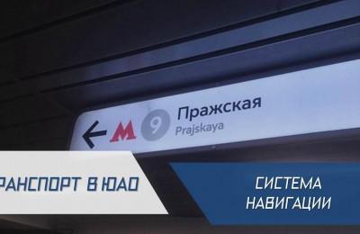 «Транспорт в ЮАО»: как для удобства пассажиров развивают систему навигации в Южном округе