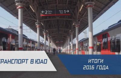 «Транспорт в ЮАО»: какие изменения для пассажиров и водителей произошли в Южном округе в 2016 году