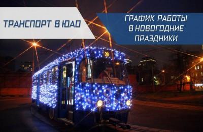 «Транспорт в ЮАО»: какие изменения ждут пассажиров в преддверии Нового года и Рождества