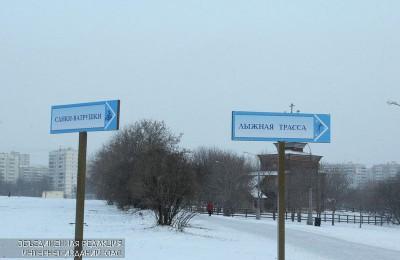 Лыжная трасса в ЮАО