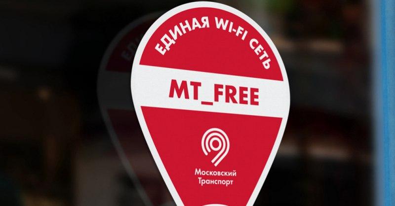 В столицеРФ  появится единая зона доступа кWi-Fi