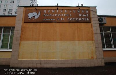 Библиотека №162 имени К. М. Симонова