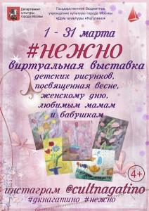 """Баннер виртуальной выставки в ДК """"Нагатино"""""""