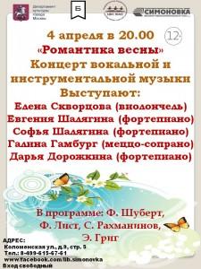 "Афиша концерта ""Романтика весны"""