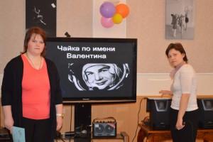 Концерт-презентация «Чайка по имени Валентина»