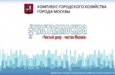Фотоконкурс «Чистый двор – чистая Москва»