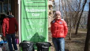 Участница ежемесячной экологической акции «Раздельный сбор»