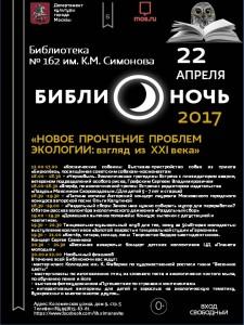 """В """"Симоновке"""" состоится Всероссийская акция «Библионочь–2017»"""