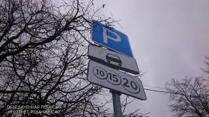 Парковку в Москве могут повысить до 230 рублей за час Платная парковка в районе Нагатинский затон
