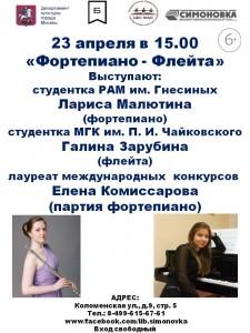 Афиша концерта «Фортепиано-Флейта»
