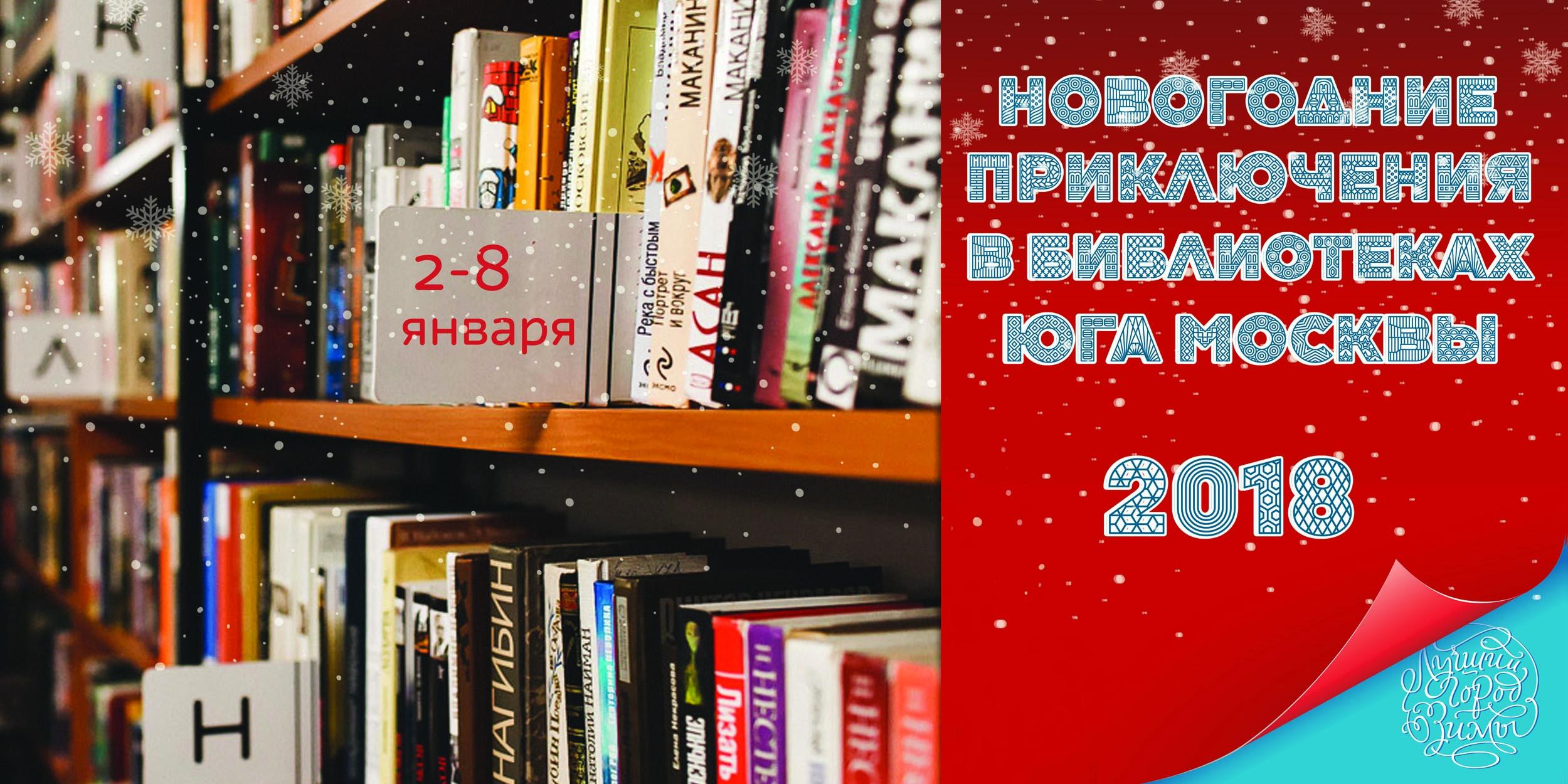 """Новогодние праздники пройдут в """"Симоновке"""""""