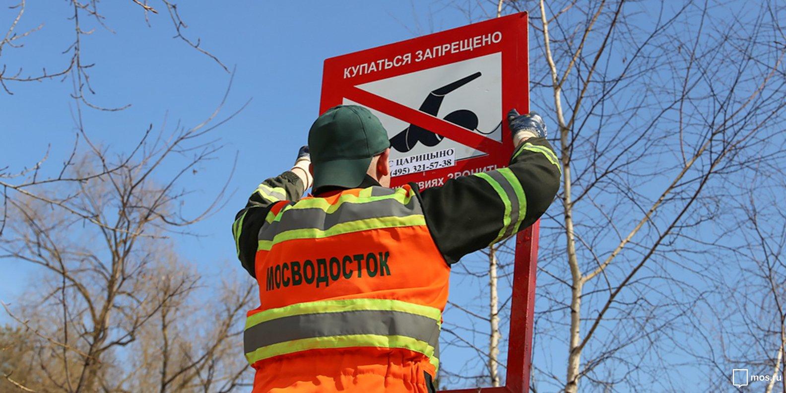 Знаки безопасности «Купаться запрещено!» установят возле водоемов Москвы