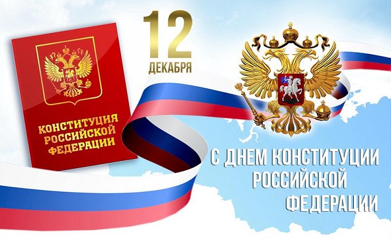 НЗ фото к статья МО на 14.12.2020, день конституции